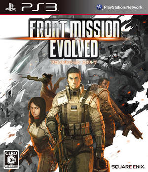FrontMissionEvolved1.jpg